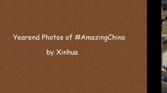 China has amazed the world in 2016. Xinhua feeds you yearend photos of #AmazingChina for 4 days in a row from Monday.