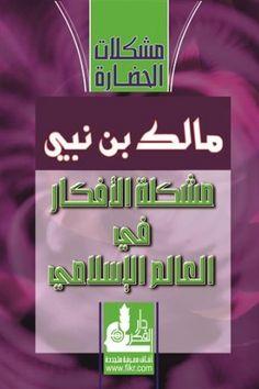 مكتبة اقرأني | مشكلة الأفكار في العالم الإسلامي يتحدث عن الإجابتين عن الفراغ الكوني والأفكار والطفل والمجتمع والحضارة والطاقة وعالم الإفكار، والأفكار المطبوعة والموضوعة وجدلية الفكر والشيء وصراع الفكرة والوثن، وأصالة الأفكار وفعاليتها ، والأفكار وديناميكا المجتمع، والاطراد الثوري ، والسياسة ، وازدواجية اللغة والأفكار المميتة وانتظام الأفكار