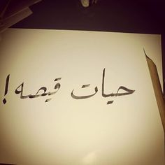 Turkish Language, Allah, Calligraphy, Penmanship, Calligraphy Art, Hand Lettering, Allah Islam, Hand Drawn Typography, Letter Writing