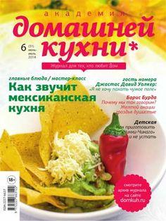 Академия домашней кухни № 6 (июнь - июль 2014)