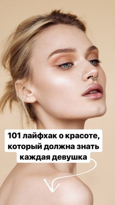 beauty tips for face hacks are available on our website. Have a look and you will not be sorry you did. Beauty Care, Diy Beauty, Beauty Skin, Health And Beauty, Beauty Ideas, Beauty Secrets, Beauty Guide, Healthy Beauty, Homemade Beauty