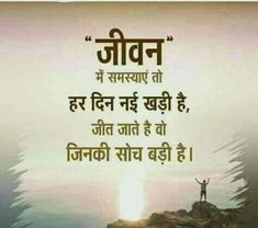Quotes and Whatsapp Status videos in Hindi, Gujarati, Marathi Positive Good Morning Quotes, Beautiful Morning Quotes, Hindi Good Morning Quotes, Morning Inspirational Quotes, Good Thoughts Quotes, Good Life Quotes, Inspiring Quotes About Life, Nice Thoughts, Positive Quotes