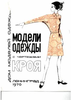 ISSUU - Модели одежды с чертежами кроя Ленинград 1970 by Svet Lana