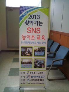 찾아가는 SNS농어촌 교육 [정읍농업기술센터] 방문, 한국농어촌공사 주관 <스마트소셜연구회>에서 진행합니다.