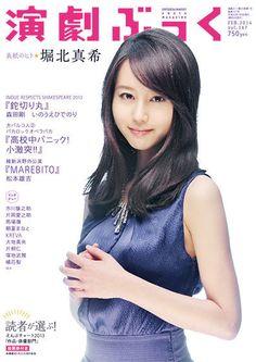 「演劇ぶっく」No.167 Shops, Actresses, Album, Actors, Sexy, Cute, Model, Hair, Beauty