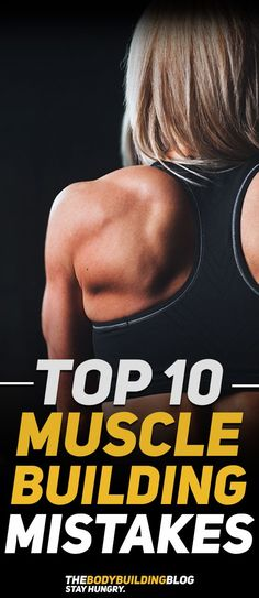 Find out what are The Top 10 Muscle Building Mistakes and make sure that you have not and will not fall victim to them! Check them out! #fitness #muscle #workout #gym