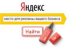 Вы желаете заказать контекстную рекламу в Яндекс Директ: цены в Алматы от Ahrefa? Мы предлагаем полный комплекс услуг для старта и развития Вашего бизнеса в интернете.