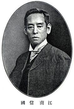 Photographer T. Enami (江南 信國, Enami Nobukuni, 1859 – 1929)