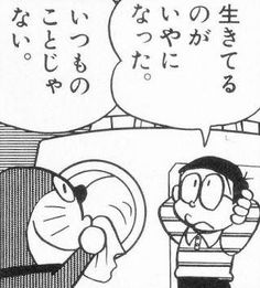 The 16 Most Inappropriate Quotes From Doraemon Comics Doraemon is one of the most beloved manga characters in Japan, but he's not always so friendly. Doraemon Comics, Doraemon Cartoon, Geisha, Manga Characters, Fictional Characters, Cosplay, Wise Quotes, Inspirational Quotes, Cute Illustration