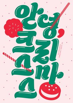 [Interview] Taste of Font: font & graphic designer Yoon Min-gu Graphic Design Fonts, Typo Design, Typography Poster Design, Typography Logo, Book Design, Type Illustration, Print Layout, Illustrations Posters, Poster Prints