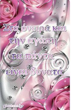ΑΓΑΠΗ ΕΙΚΟΝΕΣ FACEBOOK giortazo.gr Messages, Love, Facebook, Quotes, Beautiful, Amor, Quotations, Text Posts