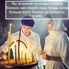 Твой человек не тот, кому «с тобой хорошо» — с тобой может быть хорошо сотне людей. Твоему — «без тебя плохо». #AMG #quoteoftheday #quote #quotes #мечты #dream #motivation #цитаты #цитата #жизнь #любовь #пара #свадьба #семья #Бог #ценность #mondaymotivation #жизньвцитатах #lifeinquotes #AMG