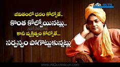 Famous Vivekananda Quotes in Telugu Wallpapers Life Inspiring Messages TelugU Quotes Pictures Cute Good Night Quotes, Good Afternoon Quotes, Good Morning Beautiful Quotes, Morning Quotes, Buddha Motivational Quotes, Telugu Inspirational Quotes, All Quotes, People Quotes, Success Quotes