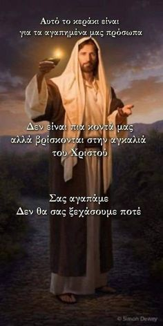 Greek Symbol, Life Images, My Father, Jesus Christ, Believe, Faith