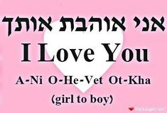 I love you, Hebrew #learnhebrew