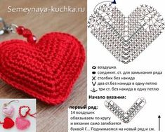 мастер-класс вязание сердечка красного с белым Crochet Motif Patterns, Crochet Designs, Knitting Patterns, Crochet Cupcake, Crochet Fruit, Thread Crochet, Crochet Stitches, Crochet Hats, Crochet Scrubbies