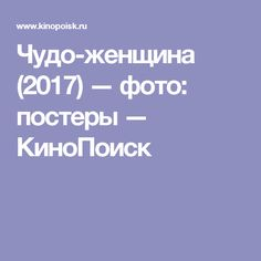 Чудо-женщина (2017) — фото: постеры — КиноПоиск