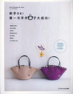 Bolsas para principiantes japoneses costura por CollectingLife, $21.00