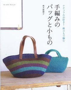 Sommer Taschen und Elemente japanische häkeln Buch von pomadour24, ¥2000
