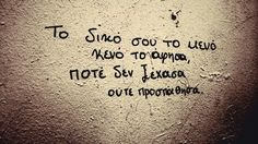 Greek Quotes, Instagram Quotes, Favorite Quotes, Texts, Tattoo Quotes, Lyrics, Thoughts, Feelings, Sayings