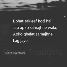 Or wo b tab jab wo ap ka best friend ho Shyari Quotes, Hurt Quotes, Crazy Quotes, Mood Quotes, Life Quotes, Mixed Feelings Quotes, Gulzar Quotes, Zindagi Quotes, Heartfelt Quotes