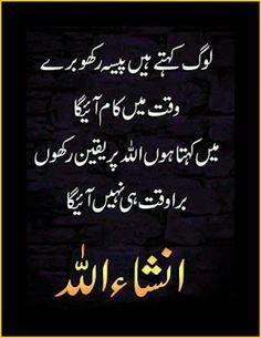 Sad Quotes in Urdu, Quotes in Urdu, FB Status in Urdu, Urdu Status, Urdu Poetry Urdu Quotes Islamic, Love Quotes In Urdu, Muslim Love Quotes, Urdu Love Words, Hadith Quotes, Beautiful Islamic Quotes, Ali Quotes, Islamic Messages, Islamic Inspirational Quotes