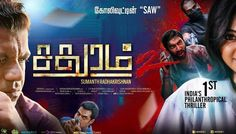 Sadhuram 2 – Review