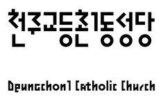 main frame Ci Design, Typo Design, Lettering Design, Korean Logo, Korean Letters, Chinese Logo, Typo Poster, Name Cards, Editorial Design