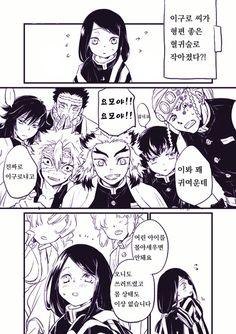 혈귀술로 작아진 이구로 : 네이버 블로그 Demon Slayer, Slayer Anime, Demon Hunter, Art Reference Poses, Anime Demon, Boruto, Red Flowers, Kawaii Anime, Anime Art
