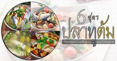 6 สูตรทำปลาทูต้ม Fusion Food, Thai Recipes, Potato Salad, Potatoes, Breakfast, Potato, Thai Food Recipes