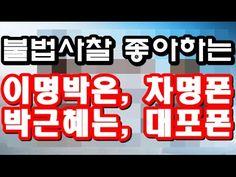 [이명박근혜 '불법사찰' 논란] 뭐? 국가의 '안보'를 위해서 대포폰을 썼다고?! 민간인 '불법사찰' 논란부터 짚고 넘어가자!!!...