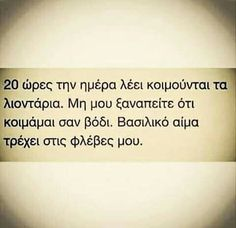 Funny Greek Quotes, Funny Quotes, Funny Stuff, Jokes, Sleep, Lol, Humor, Sayings, Pictures