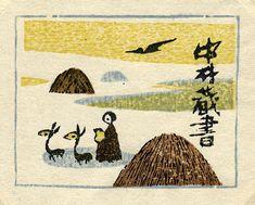 Bookplate by Teruo Takahashi (高橋輝雄).