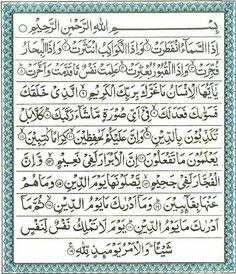 #82 Surah Al Infitar - The Cleaving