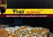 Ψωμί της βούτας με αλεύρι Ζέας που θα απογειώσει κάθε μπουκιά της σαλάτας σας. Cereal, Breakfast, Food, Morning Coffee, Essen, Meals, Yemek, Breakfast Cereal, Corn Flakes