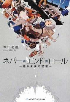 ネバー×エンド×ロール―巡る未来の記憶 Manga Covers, Comic Covers, Book Cover Design, Book Design, Manga Art, Anime Art, Design Comics, Gaming Banner, Estilo Anime