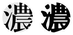 日本語フォントの角を丸くしてイメージを変えてみる | 鈴木メモ