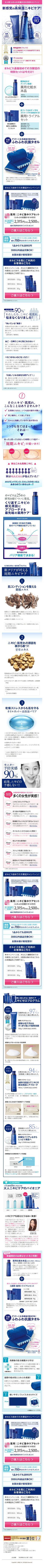 http://pr.orbis.co.jp/cosmetics/clear/158/?adid=line_92&sns=line&pcd=20000636&plnkcd=37097&pmcd=j18&pmsegcd=26&pagtcd=9&pcdflg=1