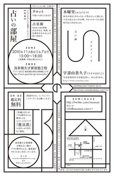 gurafiku:Japanese Event Flyer: Room of Divination. Typography Layout, Typography Poster, Graphic Design Typography, Design Package, Dm Poster, Japanese Typography, Japanese Graphic Design, Japan Design, Print Layout