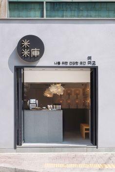 Mimigo Brand design by Studio xsxl Cafe Shop Design, Cafe Interior Design, Shop Front Design, Store Design, Brand Design, Japanese Coffee Shop, Small Coffee Shop, Coffee Shop Bar, Modern Restaurant