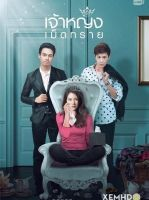 The Sand Princess Drama Film, Drama Movies, Chiang Mai, Kdrama, Mario Maurer, Orphan Girl, Complicated Relationship, Thai Drama, Lovey Dovey
