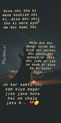 or tab tak ham wait bhi karenge.because muje mere Rab pr Pura bharosa he . Shyari Quotes, Hurt Quotes, Words Quotes, Qoutes, Sayings, First Love Quotes, Love Quotes Poetry, Broken Love Quotes, Mixed Feelings Quotes