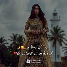 Urdu Funny Poetry, Poetry Quotes In Urdu, Urdu Poetry Romantic, Love Poetry Urdu, Urdu Quotes With Images, Funny Quotes In Urdu, Best Lyrics Quotes, Poetry Photos, Love Poetry Images