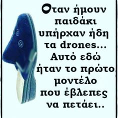 Funny Status Quotes, Funny Greek Quotes, Funny Statuses, Jokes Quotes, Speak Quotes, Greek Memes, Funny Phrases, Funny Vid, Funny Stories