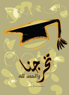 صور تخرج 2021 رمزيات مبروك التخرج Graduation Pictures Graduation Images Graduation Decorations