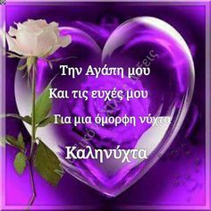 Greek Quotes, Greek Sayings, Good Night Image, Facebook, Gardening, Flower, Best Flowers, Get Well Soon, Good Night