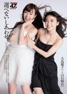 白石麻衣 大島優子の画像 プリ画像
