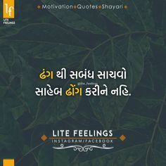 Image may contain: text True Feelings Quotes, Good Thoughts Quotes, Good Life Quotes, Reality Quotes, Deep Thoughts, Morari Bapu Quotes, Motivational Quotes, Funny Quotes, Inspirational Quotes