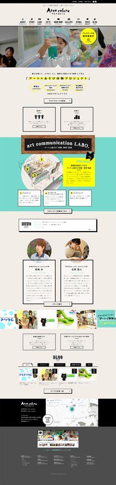 arte colore official site【サービス関連】のLPデザイン。WEBデザイナーさん必見!ランディングページのデザイン参考に(シンプル系)