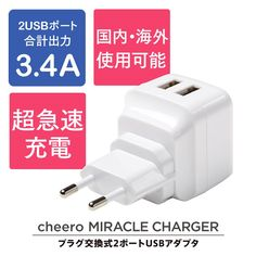 cheero MIRACLE CHARGER:楽天